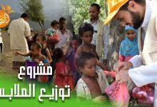 صورة مشروع توزيع الملابس على النازحين من الحديدة – الساحل الغربي إلى محافظة إب – العدين – 2018