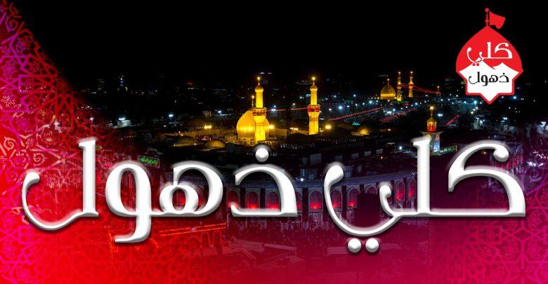 كلي ذهول - أربعين الإمام الحسين عليه السلام - فرقة الصادق الإنشادية - 1440 - 2018