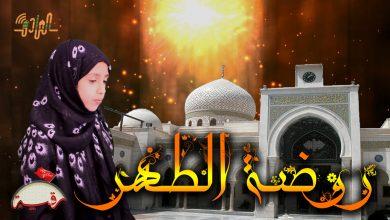 صورة روضة الطهر – فرقة الصادق الإنشادية – ذكرى وفاة السيدة رقية بنت الحسين عليهم السلام