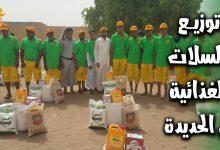 صورة توزيع السلات الغذائية في محافظة الحديدة
