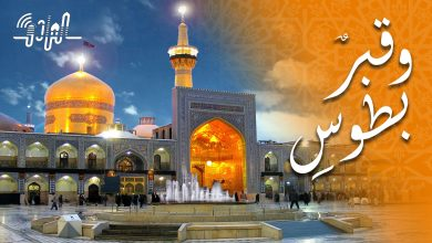 وقبر بطوس - بمناسبة إستشهاد الإمام علي بن موسى الرضا عليه السلام - 1440- فرقة الصادق الإنشادية