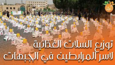 توزيع السلات الغذائية لاسر المرابطين في الجبهات في العاصمة صنعاء وضواحيها