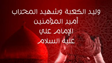 صورة وليد الكعبة وشهيد المحراب أمير المؤمنين علي عليه السلام
