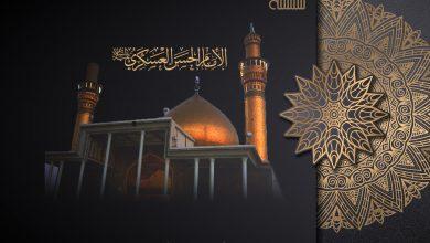 صورة سلسلة الإمام الحسن العسكري عليه السلام