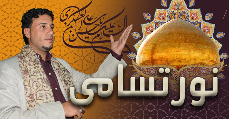 نور تسامى - بمناسبة مولد الإمام الحسن العسكري عليه السلام - 1440 - 2018 - فرقة الصادق الإنشادية
