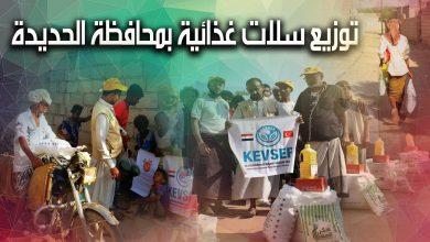 صورة توزيع السلات الغذائية – محافظة الحديدة – مؤسسة الرضا للتنمية الاجتماعية – 22-12-2018