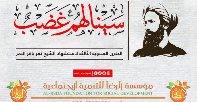 صورة سينالهم غضب – فعالية ذكرى إستشهاد الشيخ المجاهد نمر باقر النمر – 2019