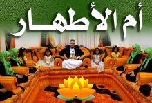 أنشودة أم الأطهار - بمناسبة ميلاد فاطمة الزهراء عليها السلام 2019 - أداء : عيسى الهادي
