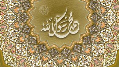 صورة محمد رسول الله صلى الله عليه وآله وسلم