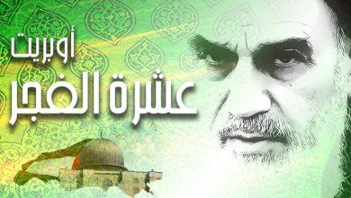 صورة أوبريت عشرة الفجر – بمناسبة اربعين عاماً على إنتصار الثورة الإسلامية في إيران
