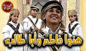 صورة أنشودة : هنوا فاطم وابا طالب – بمناسبة ميلاد الإمام علي بن أبي طالب – أشبال فرقة الصادق الإنشادية