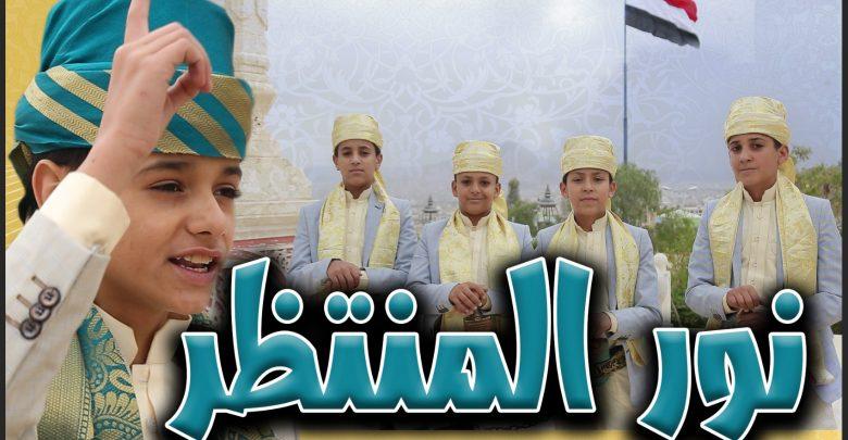 نور المنتظر - بمناسبة مولد الإمام المهدي المنتظر عليه السلام - 1440 - فرقة الصادق الإنشادية