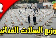 Photo of توزيع السلات الغذئية لاسر الشهداء والمرابطين في الجبهات