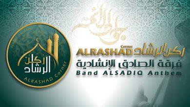 ركن الرشاد - فرقة الصادق الإنشادية - استشهاد الإمام الجواد - فيديو كليب - 2018