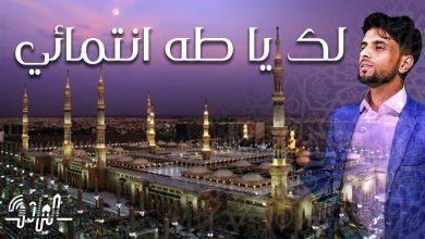 لك يا طه انتمائي - بمناسبة المولد النبوي الشريف - 2018 - 1440 - فرقة الصادق الإنشادية