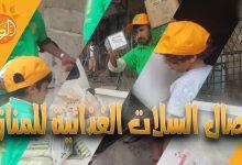 Photo of مشروع إيصال السلات الغذائية إلى الاسر المتعففة