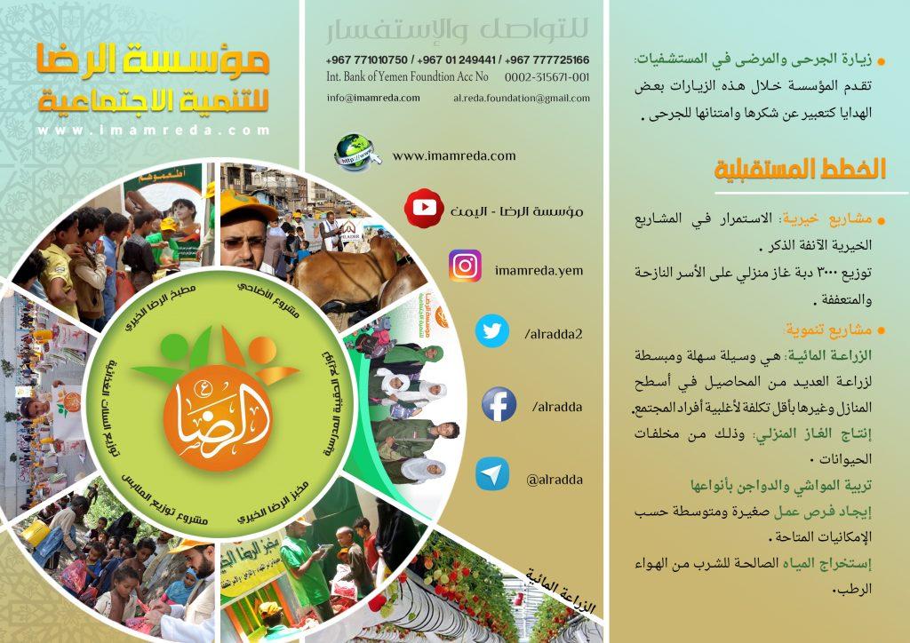 تصميم البروشور - الإصدار الثاني - مؤسسة الرضا للتنمية الاجتماعية