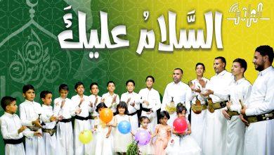 السلام عليك - بمناسبة المولد النبوي الشريف - 1440 - فرقة الصادق الإنشادية