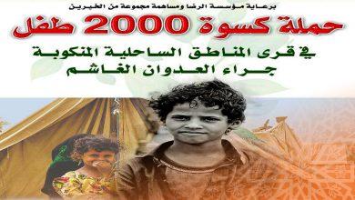 مشروع كسوة 2000 طفل في المناطق الساحلية المنكوبة