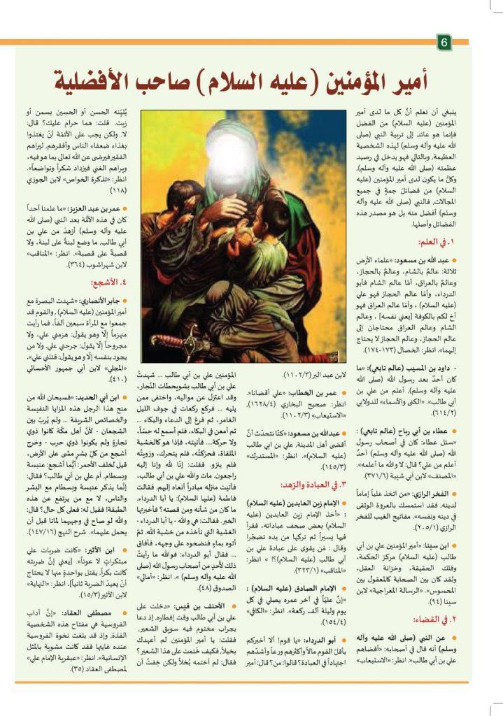 وليد الكعبة وشهيد المحراب أمير المؤمنين علي عليه السلام
