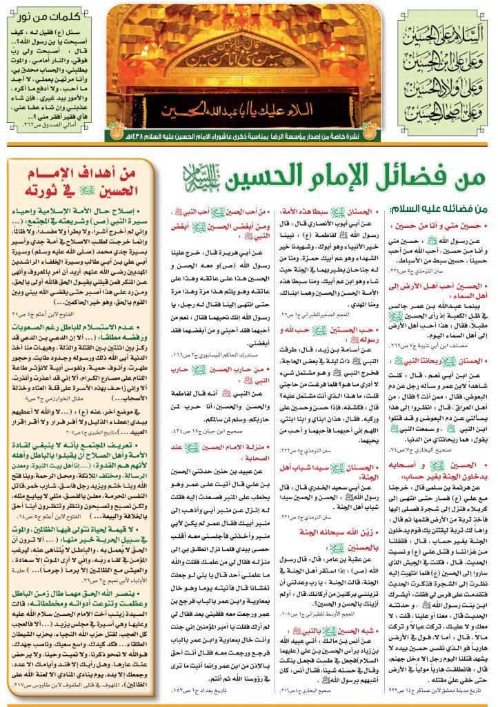 من فضائل الإمام الحسين عليه السلام