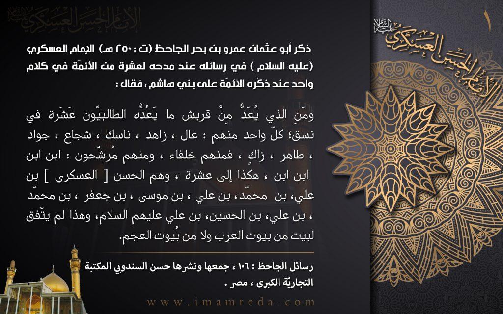 سلسلة الإمام الحسن العسكري عليه السلام