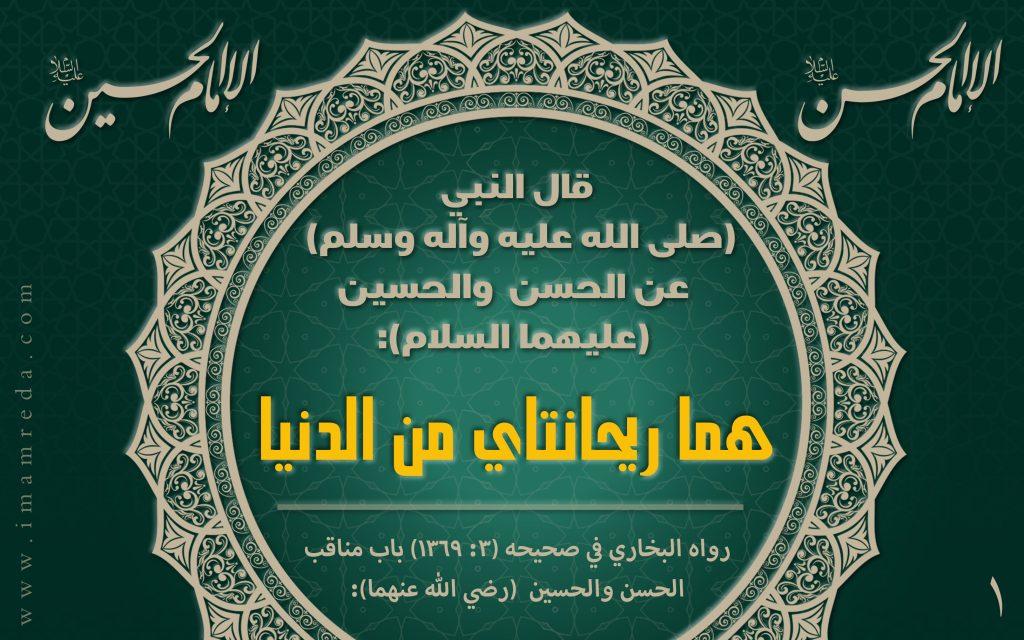 سلسلة فضائل الإمام الحسن الحسين عليهما السلام