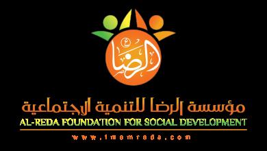 مؤسسة الرضا للتنمية الاجتماعية