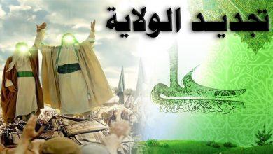 يوم الغدير - المصطفى ولى علي - تجديد الولاية - علي الأهدل - فرقة الصادق الإنشادية