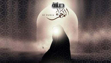 نشيد صلاة الزهراء - بمناسبة إستشهاد السيدة فاطمة الزهراء عليها السلام 2019