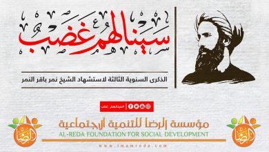 سينالهم غضب - فعالية ذكرى إستشهاد الشيخ المجاهد نمر باقر النمر - 2019